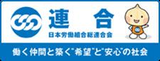 日本労働組合総合連合会
