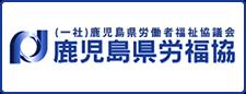 鹿児島県労働者福祉協会